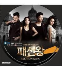 Fashion King ดีไซด์รัก ดีไซด์เนอร์ 5DVD ซับไทย