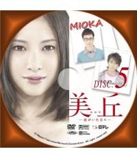 Mioka ซีรีย์แนวดราม่า 5DVD ซับไทย