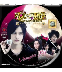 Koishite Akuma / Vampire Boy รักต้องห้ามของแวมไพร์ 4DVD พากย์ไทย