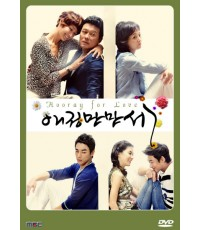 Hooray For Love เชิญทางนี้มีรักมาฝาก (14 แผ่นจบ เกาหลี-ซับไทย)
