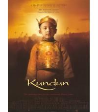 Kundun คุนดุน องค์ดาไลลามะ  [master พากย์ไทย] ch