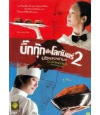 Le Grand Chef 2 Kimchi Battle บิ๊กกุ๊กศึกโลกันตร์ 2 ประลองกิมจิ [master พากย์ไทย] kr