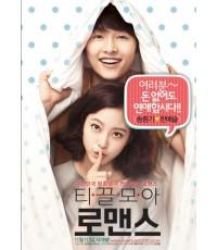 Many a Little Romance **หนังเรื่องแรกของ ซงจุงกิ (Song Joong Ki) [master ซับไทย] Kr