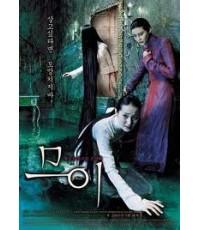 MUOI - THE LEGEND OF A PORTRAIT ภาพซ่อนผี [master พากย์ไทย] Kr