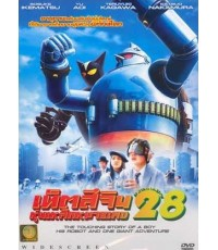NO.28 เท็ตสึจิน หุ่นเหล็ก [master พากย์ไทย] Jp