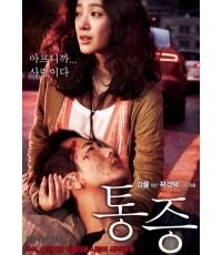 Pain (2011) สัมผัสรักแห่งหัวใจ [master พากย์ไทย] Kr