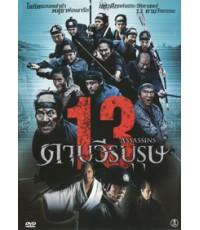 13 Assassins -13 ดาบวีรบุรุษ [master พากย์ไทย] ch