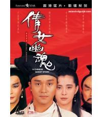 A Chinese Ghost Story  โปเยโปโลเย ภาค 1 (1987) [master พากย์ไทย] ch