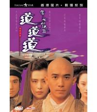 A Chinese Ghost Story 3 โปเยโปโลเย เย้ยฟ้าแล้วก็ท้า 3 (1993) [master พากย์ไทย] ch