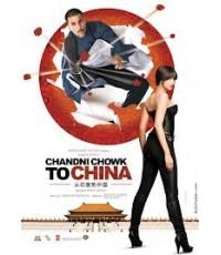 Chandni Chowk to China จอมยุทธ์โรตีบี้แดนมังกร [master พากย์ไทย] Ch
