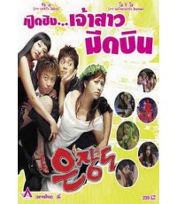 Silver Knife เปิดซิงเจ้าสาวมีดบิน หนังเกาหลีแนว American Pie [พากย์ไทย] Kr