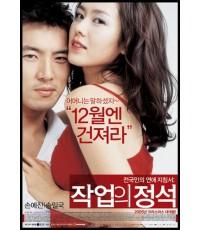 The Art of Seduction เกมรักคาสโนว่า **ซอน เยจิน [master พากย์ไทย] Kr