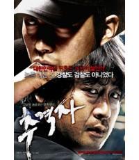 The Chaser (2008) โหด ดิบ ไล่ ล่า [master พากย์ไทย] Kr