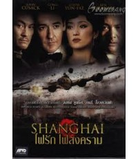 Shanghai เซี่ยงไฮ้ ไฟรักไฟสงคราม [master ซับไทย] Ch