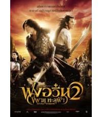 The Storm Warriors 2 ฟงอวิ๋น ขี่พายุทะลุฟ้า ภาค 2 [master พากย์ไทย] Ch