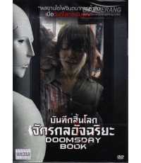 Doomsday Book บันทึกสิ้นโลก จักรกลอัจฉริยะ [master พากย์ไทย] Kr