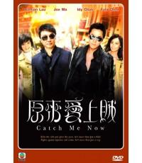 Catch Me Now (2008) หักเหลี่ยมเกมส์จารชน [5 แผ่นจบ พากย์ไทย]