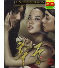 The Concubine (2012) นางวัง บัลลังก์เลือด [master 2 ภาษา] Kr
