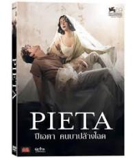 Pieta ปีเอตา คนบาปล้างโฉด [พากย์ไทย+เกาหลี] Kr