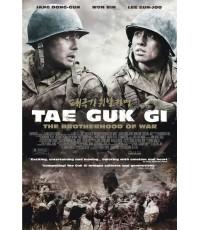Taegukgi (2004) เทกึกกี เลือดเนื้อเพื่อฝัน วันสิ้นสงคราม **วอนบิน 1dvd madter [พากย์ไทย+เกาหลี]
