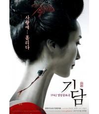 EPITAPH ฆาตกรรม ซากวิญญาณ (เขย่าขวัญ หลอนโคตร) 1dvd master [พากย์ไทย+เกาหลี]