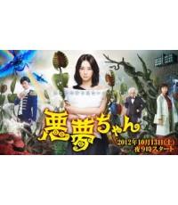 Akumu-chan มหัศจรรย์วันฝันร้าย [ซีรี่ส์ญีปุ่น ซับไทย 3 แผ่นจบ]
