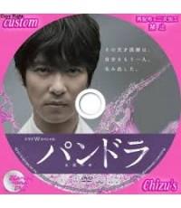 Pandora Eien no Inochi ซีรี่ส์ญีปุ่นซับไทย 1 แผ่นจบ