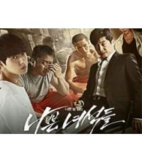 Bad Guys (ซีรี่ส์เกาหลี ซับไทย 3 แผ่นจบ)