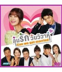 Can We Get Married ลุ้นรักวันวิวาห์ [5dvd ซีรีย์เกาหลี-พากย์ไทย]