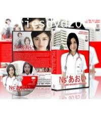 Nurse\'s AOI/อาโออิ พยาบาลสาวหัวใจเกินร้อย (Sub Thai 4 แผ่นจบ)