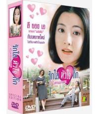 รักใสหัวใจกิ๊ก/Romance (พากษ์ไทย 4 แผ่นจบ)