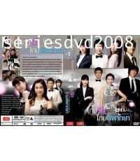เกมรักเกมพิพากษา/Lawyers of Korea (พากษ์ไทย 4 แผ่นจบ)