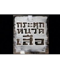 กระตุกหนวดเสือ (3 แผ่นจบ) อนันต์ บุนนาค+อนันต์ อันวา