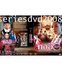 ทงอี จอมนางคู่บัลลังก์/Dong Yi (พากย์ไทย 12 แผ่นจบ) มาสเตอร์ 2 ภาษา