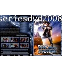 Back to the Future Part 1 เจาะเวลาหาอดีต ภาค 1 ( Master )