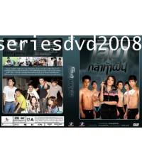 โลมากล้าท้าฝัน (7 แผ่นจบ) DVD มาสเตอร์