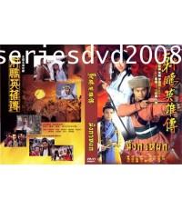 มังกรหยก ปี 1994 (จางจื่อหลิน) (4 แผ่นจบ)