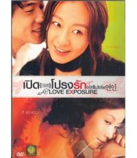 เปิด(กระ)โปรงรัก Love Exposure (พากย์ไทย) มาสเตอร์