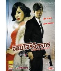 อินซาดอง จอมโจรจิตรกร Insa dong Scandal (พากย์ไทย) มาสเตอร์