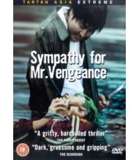 เขาฆ่าแบบชาติหน้าไม่ต้องเกิด Sympathy For MR. Vengeance (พากย์ไทย) มาสเตอร์