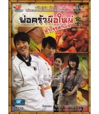 พ่อครัวมือใหม่ หัวใจรสกิมจิ/ยอดเชฟ กุ๊กมือทอง/Sik Gaek/Gourmet (พากย์ไทย 5 แผ่นจบ) มาสเตอร์ 2 ภาษา