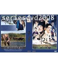 Horse Doctor (Sub Thai 12 แผ่นจบ)