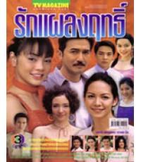 รักแผลงฤทธิ์ (3 แผ่นจบ) ปี 2547 ฉัตรชัย+บงกช+คลาวเดีย