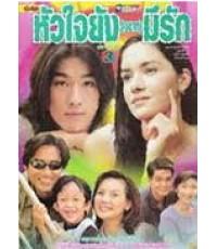 หัวใจยัง(อยาก)มีรัก ปี 2543 (2 แผ่นจบ) ฉัตรชัย เปล่งพานิช + จินตหรา สุขพัฒน์
