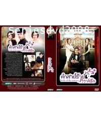 คำสาปร้ายวิวาห์รัก Bride of the Century (พากย์ไทย 4 แผ่นจบ) 2 ภาษา