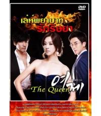 เล่ห์พยาบาท รักริษยา The Queen (พากย์ไทย 4 แผ่นจบ)
