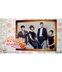 เพื่อนสนิท หักเหลี่ยมรัก Noble Woman (พากย์ไทย 15 แผ่นจบ) อัดช่อง PPTV