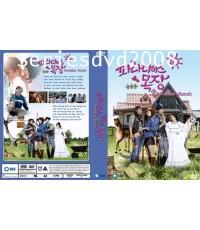 ฟาร์มป่วน หวนรัก Paradise Farm (พากย์ไทย 3 แผ่นจบ) อัดช่อง ไทยรัฐ TV