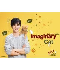 Imaginary Cat (Sub Thai 2 แผ่นจบ)