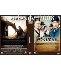 ควังยอน หมอม้าแห่งโชซอน Horse Doctor / The King\'s Doctor (พากย์ไทย 14 แผ่นจบ) อัดช่อง 3 SD